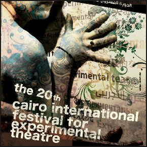 20th Cairo international festival