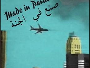 Made in Paradise (photo: ghayatt.com)
